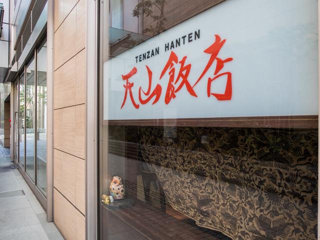 天山飯店でスープ系の麺類を注文するときに役立つノウハウ