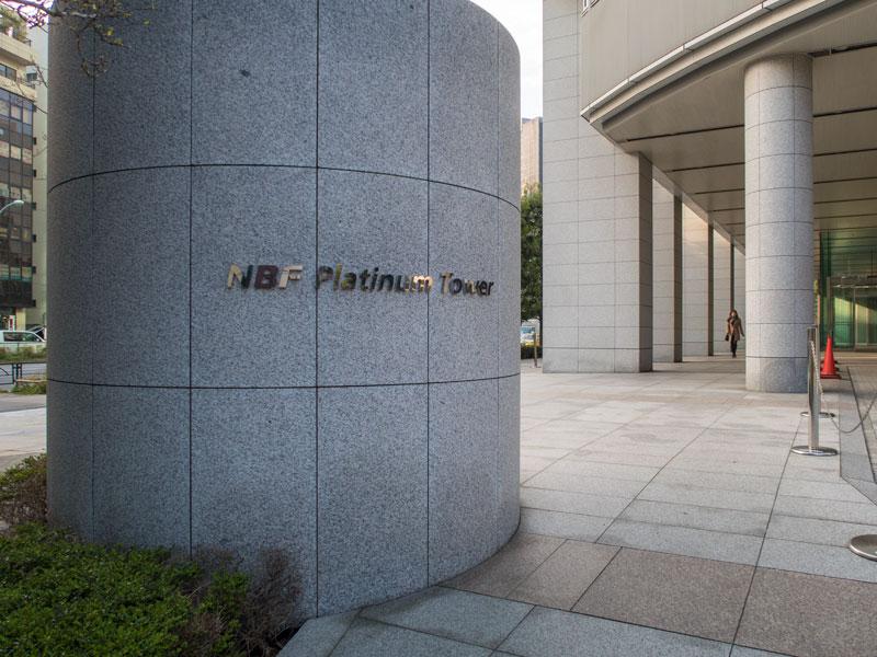NBFプラチナタワーの入り口