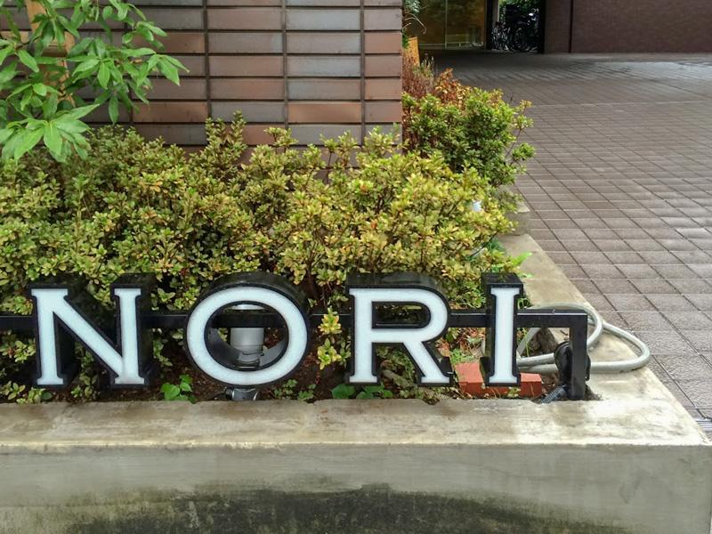 白金二丁目のイタリア料理店NORIの看板